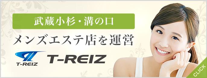武蔵小杉・溝の口でメンズエステ店を運営 T-REIZ