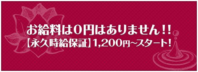 永久時給保証1,200円〜スタート!!お給料が0円はありません!